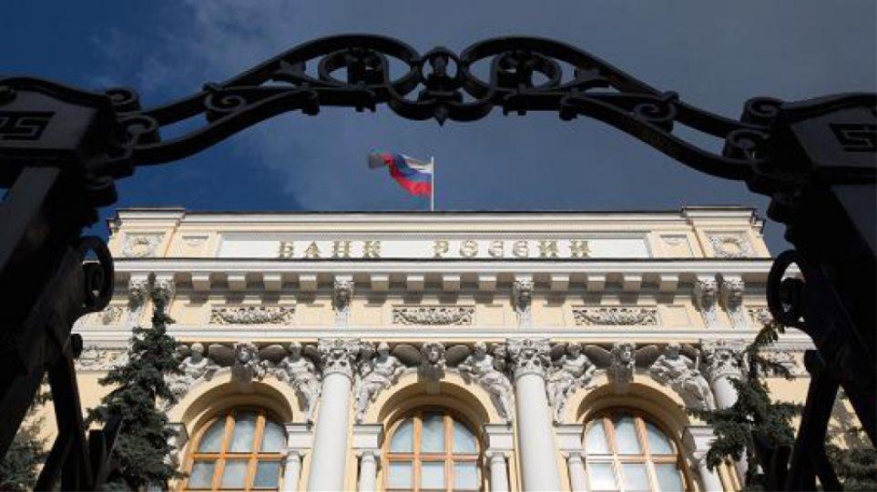 Κεντρική τράπεζα Ρωσίας: Μείωσε στο 11,5% το βασικό επιτόκιο