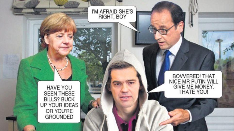 Smells like teen... Tsipras: H Sun τρολάρει τον πρωθυπουργό