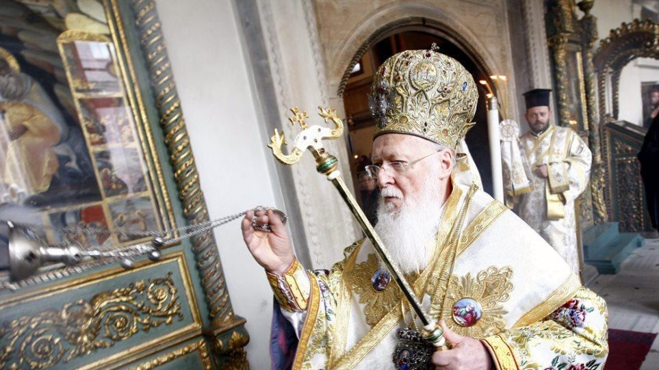 Πατριάρχης Βαρθολομαίος: Εύχομαι να εξελιχθούν όλα ομαλά