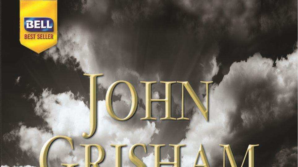 Το «Σκοτεινό Βουνό» του Τζον Γκρίσαμ