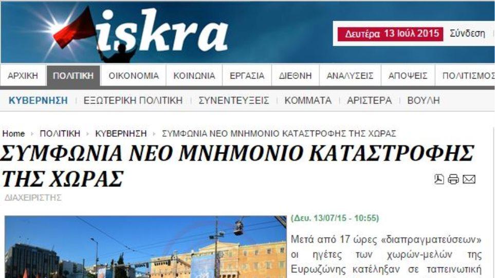 Iskra μετά τη συμφωνία: Νέο μνημόνιο καταστροφής της χώρας