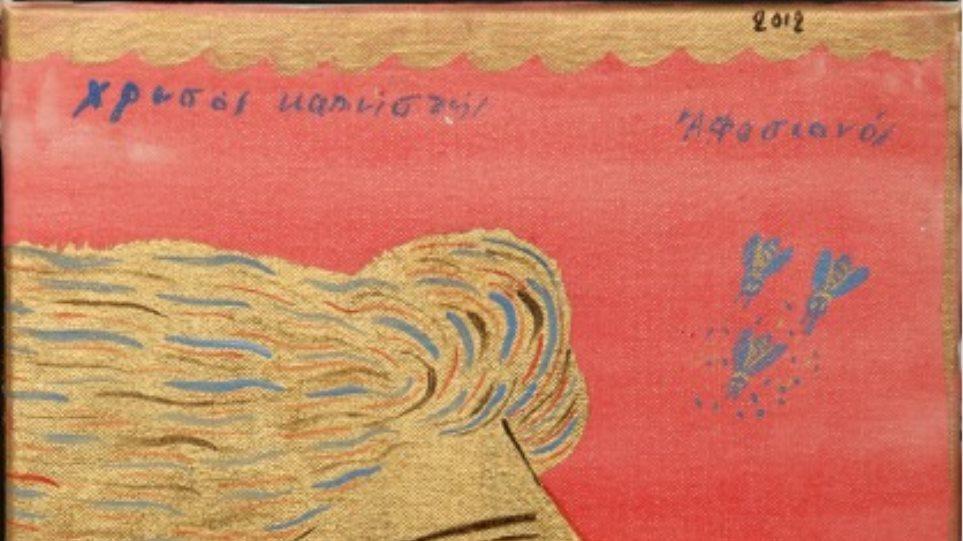 Έργα του Αλέκου Φασιανού «ταξιδεύουν» στη Μύκονο