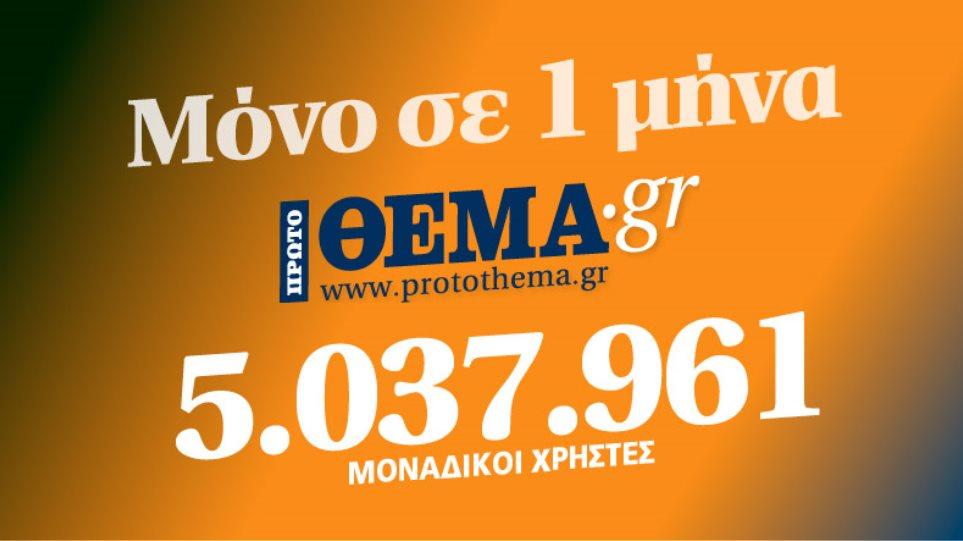 Protothema.gr: Ιστορικό ρεκόρ για το πρώτο ειδησεογραφικό site  στην Ελλάδα