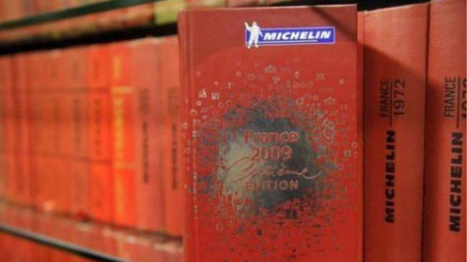 Συλλεκτικό αντίτυπο του οδηγού Michelin πουλήθηκε έναντι 22.000 ευρώ