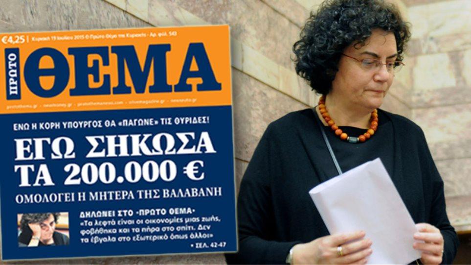 Δεν μιλάω με τη μάνα μου για τα 200.000 ευρώ, λέει τώρα η Βαλαβάνη