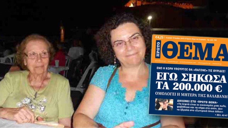 Διαβάστε όλο το αποκαλυπτικό ρεπορτάζ: Εγώ σήκωσα τα 200.000 ευρώ ομολογεί η μητέρα της Βαλαβάνη
