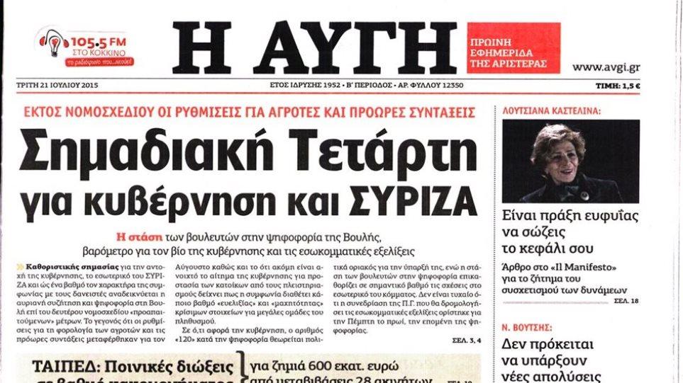 Αυγή: Σημαδιακή Τετάρτη για κυβέρνηση και ΣΥΡΙΖΑ
