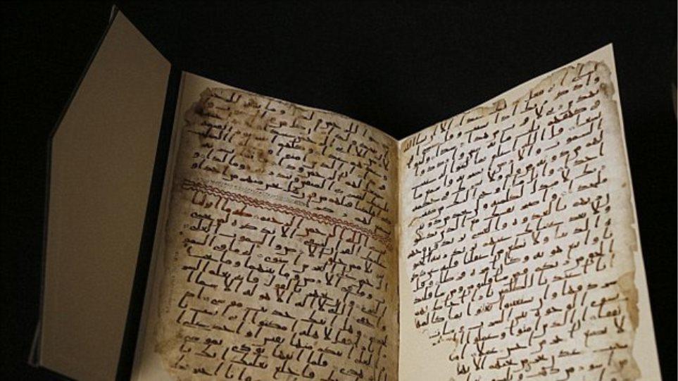 Ανακάλυψη: Βρέθηκε Κοράνι αρχαιότερο από τον Μωάμεθ