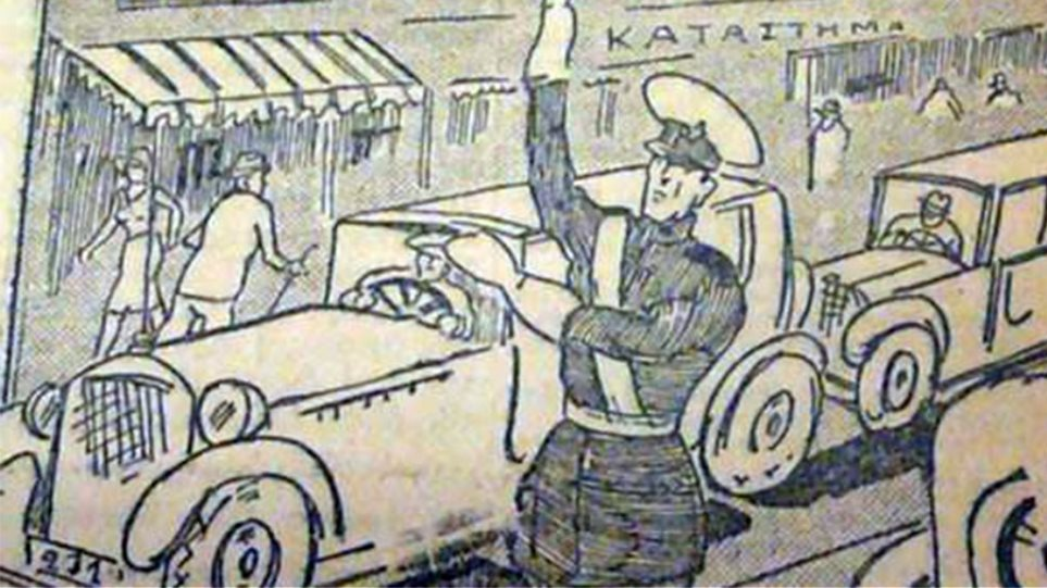 Περί αντιλήψεως καθηκόντων κάπου το 1910