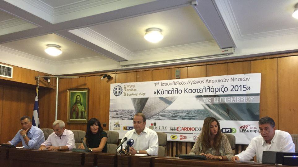 «Ανοίγει πανιά» ο πρώτος ιστιοπλοϊκός αγώνας Ακριτικών Νησιών «Κύπελλο Καστελλόριζο 2015»