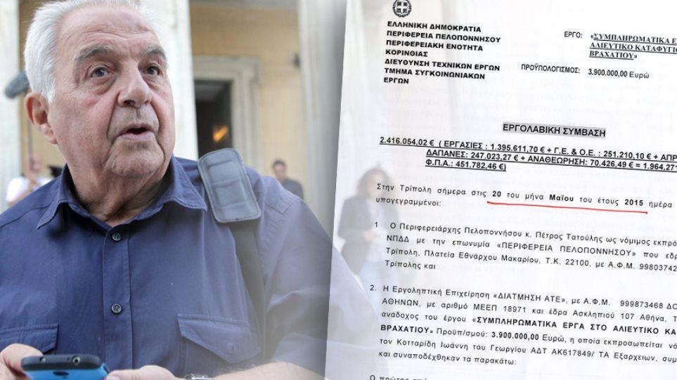 Η Εταιρεία Φλαμπουράρη πήρε δουλειά 3,9 εκατ. από την Περιφέρεια Πελοποννήσου