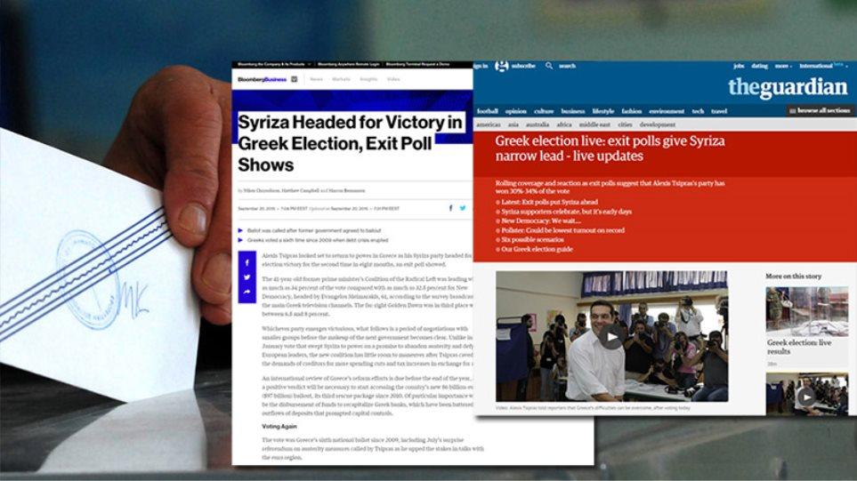 Πώς βλέπει ο ξένος Τύπος την εκλογική βραδιά