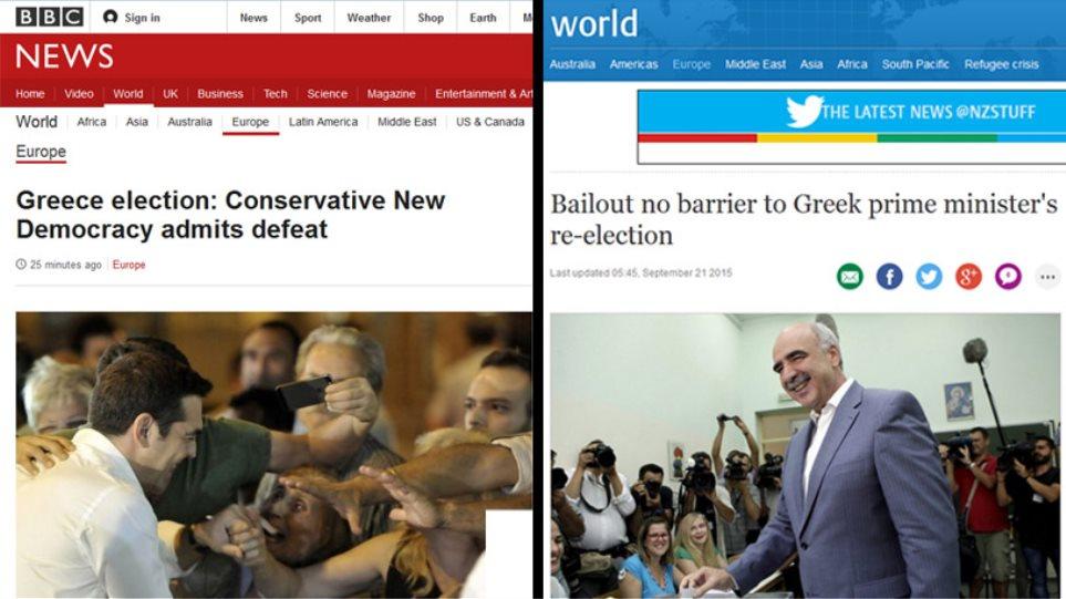 Διεθνή ΜΜΕ: Από τις ΗΠΑ, τη Μεγάλη Βρετανία μέχρι και την Ινδία οι ελληνικές εκλογές