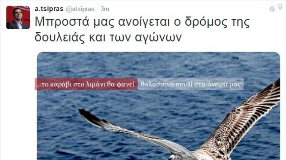 Με τραγούδι του Νταλάρα σχολίασε ο Τσίπρας τα πρώτα εκλογικά αποτελέσματα