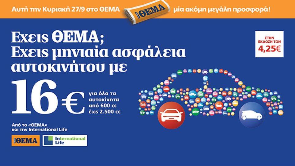 Εχεις ΘΕΜΑ; Εχεις μηνιαία ασφάλεια αυτοκινήτου με 16€