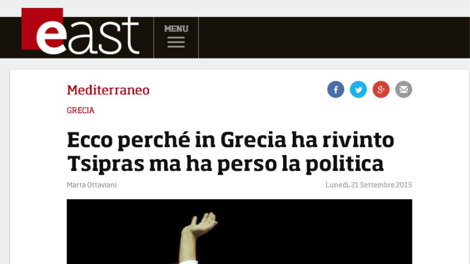 Περιοδικό East: Ο Τσίπρας ξανακέρδισε, η πολιτική έχασε
