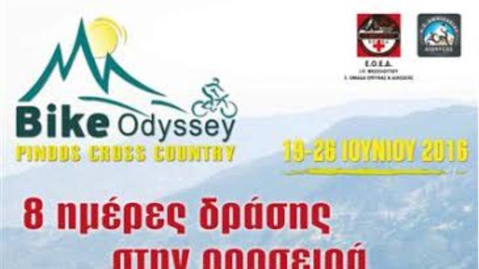 Πίνδος, Βike Odyssey 2016: Ο πιο σκληρός αγώνας ορεινής ποδηλασίας του κόσμου!
