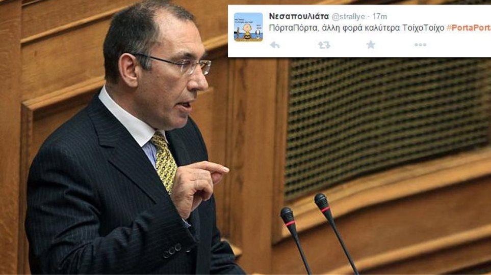 Το Twitter «τρολάρει» τον Δημήτρη Καμμένο: Έφαγε πόρτα ο Πόρτα Πόρτα;