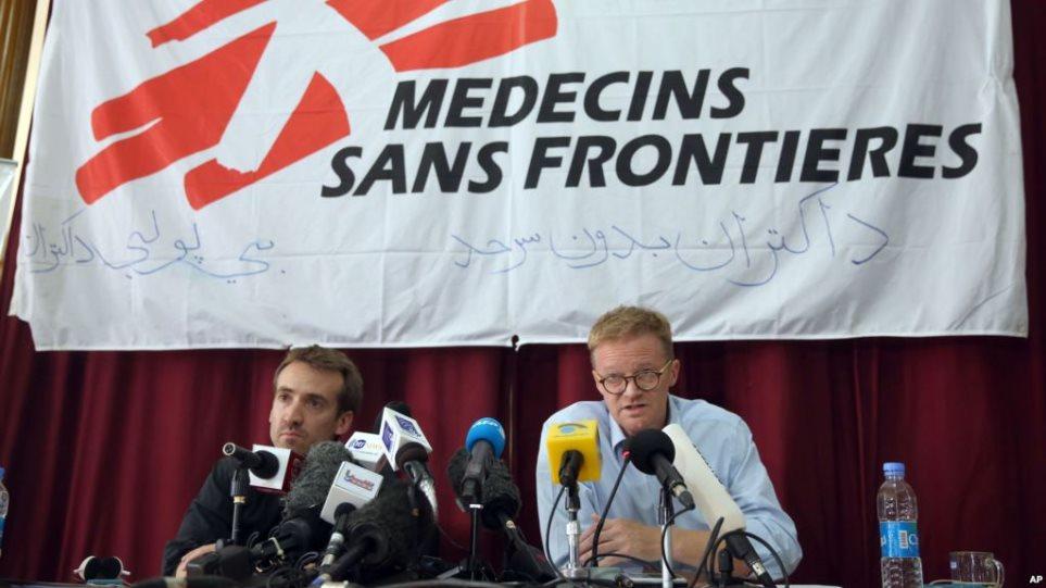 Γιατροί χωρίς Σύνορα: Συνεχίζουν να αγνοούνται 33 άνθρωποι