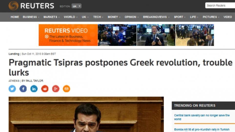 Reuters: Ο πραγματιστής Τσίπρας αναβάλλει την ελληνική επανάσταση