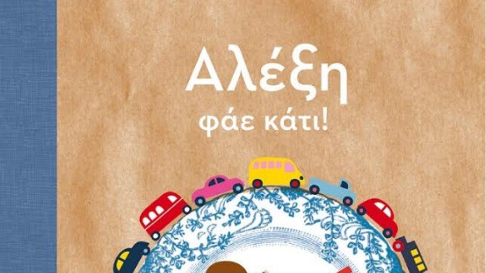 Το παιδικό βιβλίο που ξεχώρισαν οι Γερμανοί: «Αλέξη, φάε κάτι!»