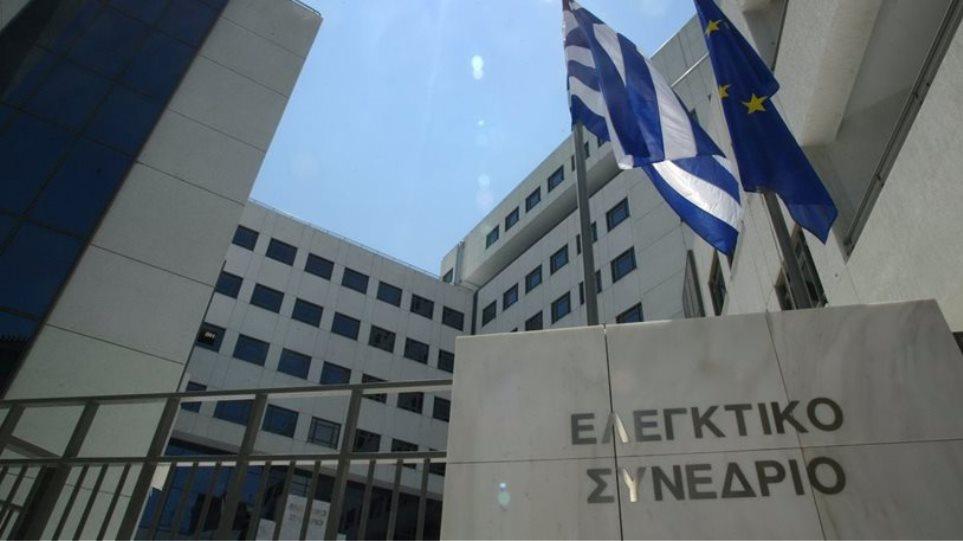 Το Ελεγκτικό Συνέδριο διαμαρτύρεται για την κατάργηση του προληπτικού ελέγχου στις κρατικές δαπάνες