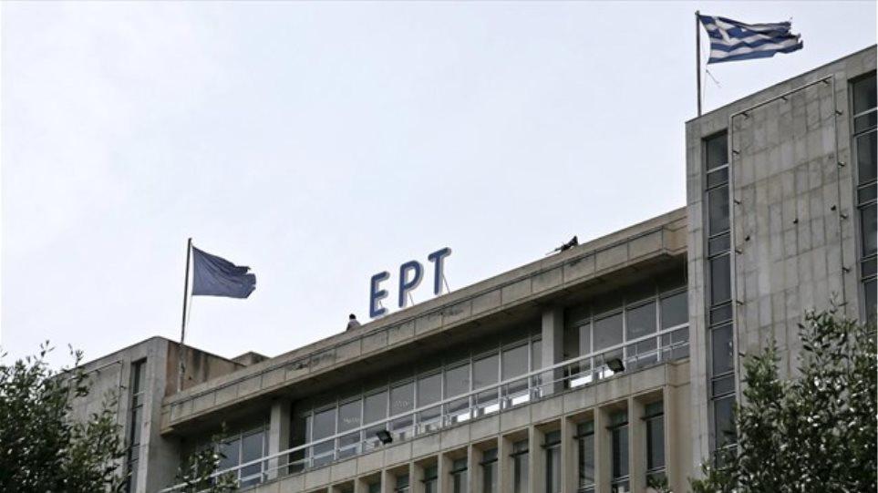 Εγκρίθηκε ο γενικός κανονισμός προσωπικού της ΕΡΤ