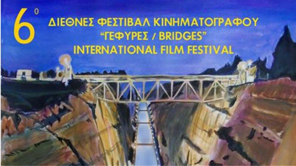 Κινηματογραφικές Γέφυρες