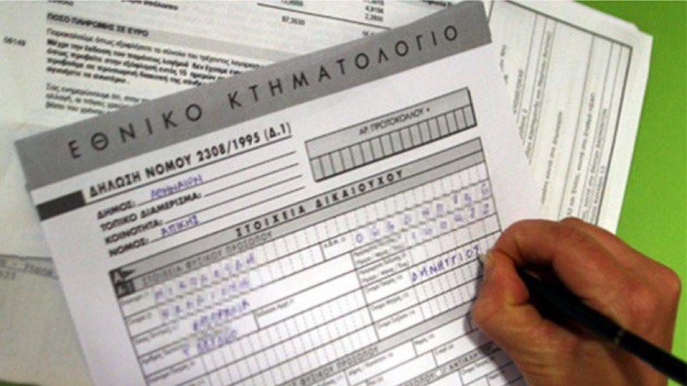 Στο Κτηματολόγιο εντάσσονται Κατερίνη, Εδεσσα, Κοζάνη, Φλώρινα - Οι προθεσμίες για τους ιδιοκτήτες