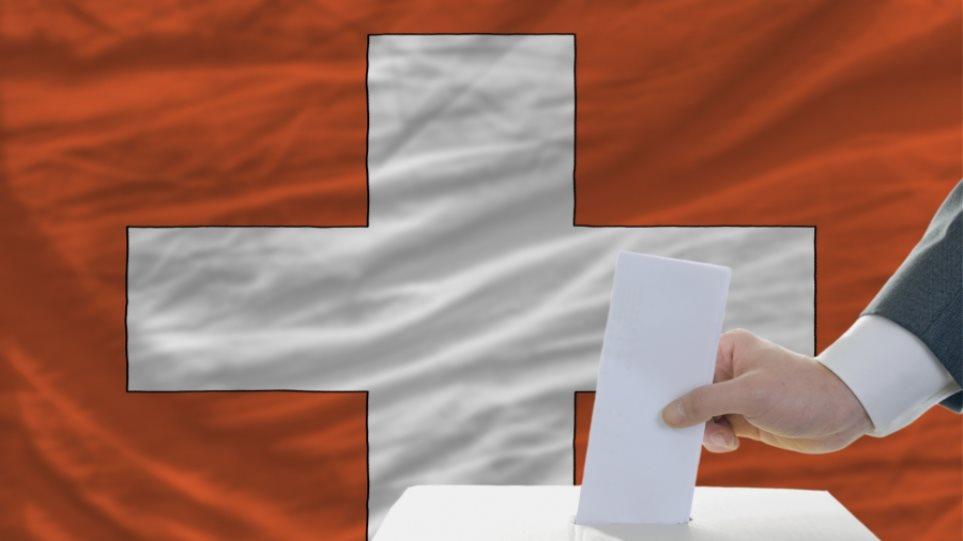 Στις κάλπες οι Ελβετοί με την ξενοφοβία να κυριαρχεί