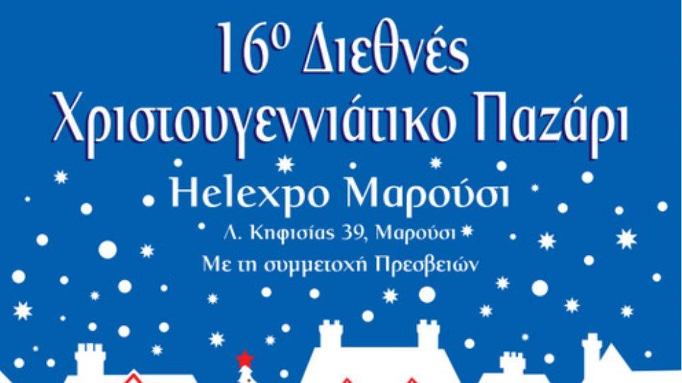 12a1d060989 Το 16ο Διεθνές Χριστουγεννιάτικο bazaar του σωματείου «Οι Φίλου του Παιδιού»