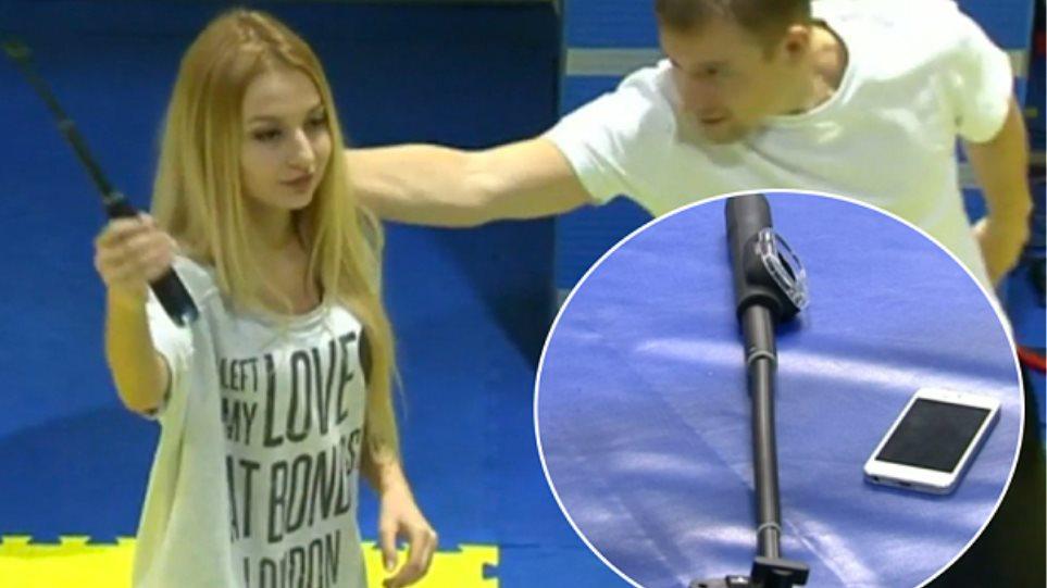 Ρωσία: Κάνουν μαθήματα αυτοάμυνας με... σέλφι-στικ!