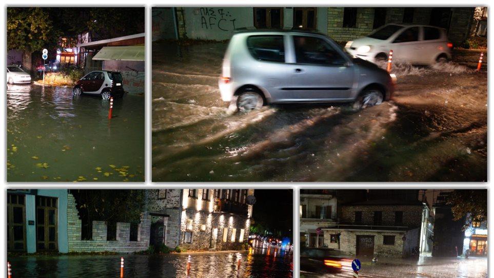 Πλημμύρισαν τα Γιάννενα από την δυνατή βροχή