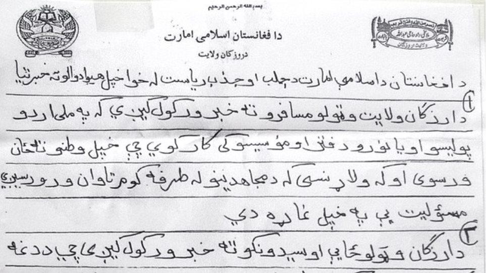 Με 1.000 δολάρια οι Αφγανοί αγοράζουν πλαστές απειλητικές επιστολές για να ζητήσουν άσυλο στην Ευρώπη