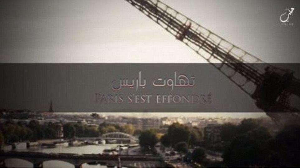 Βίντεο: Με πλάνα από την ταινία GI Joe η νέα απειλή από το Ισλαμικό Κράτος κατά της Γαλλίας