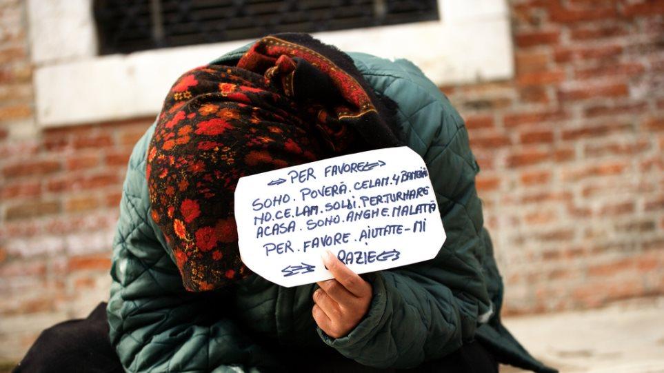 Ένας στους τέσσερις Ιταλούς κινδυνεύει με φτώχεια και κοινωνικό αποκλεισμό