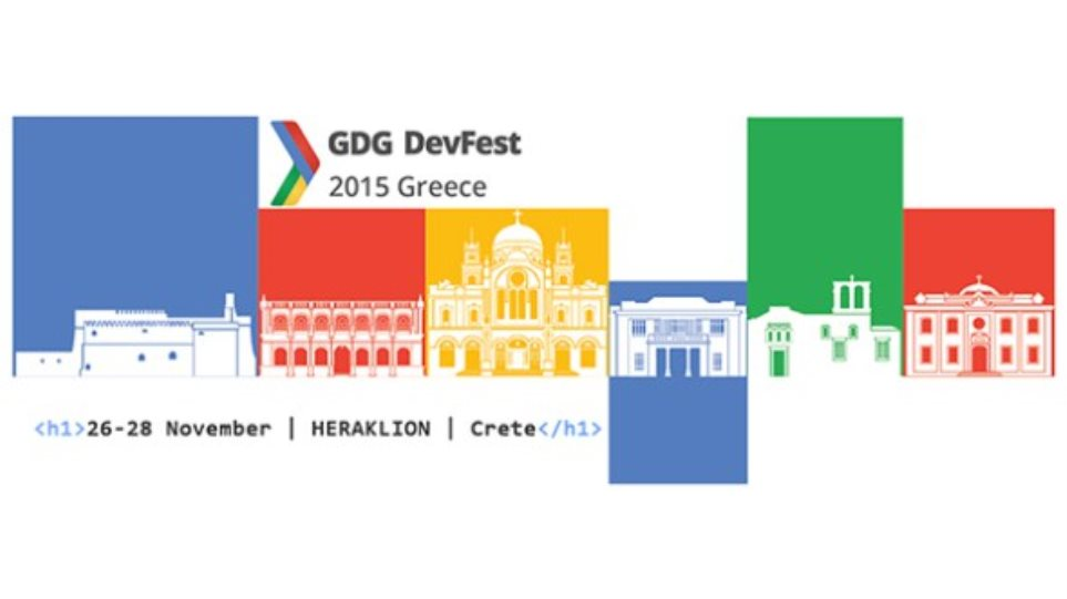 Google DevFest Greece 2015 στις 26-28 Νοεμβρίου στο Ηράκλειο