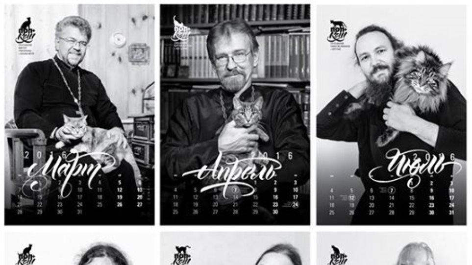 Ρωσία: Ορθόδοξοι ιερείς ποζάρουν με τις γάτες τους σε ημερολόγιο του 2016