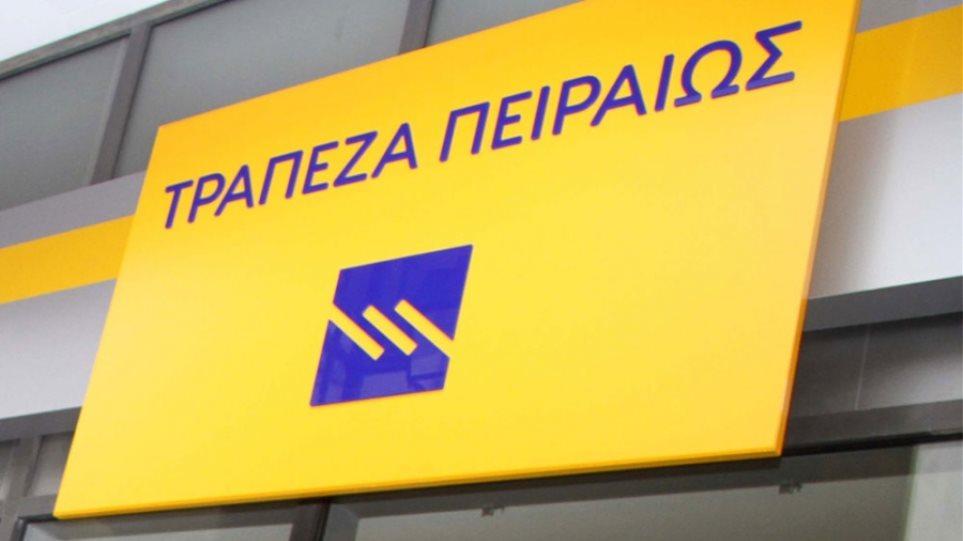 Τράπεζα Πειραιώς: Είμαστε έτοιμοι να συμβάλουμε στην ανάπτυξη της οικονομίας