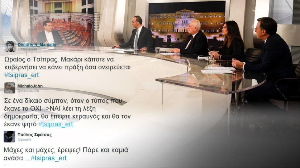 """Το Twitter τρολάρει Τσίπρα:Ο """"παραμυθάς"""" ξανά στην ΕΡΤ"""