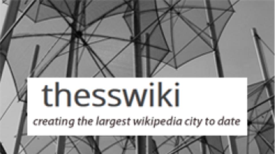 Ταξίδι στο χρόνο και τη λογοτεχνία μέσα από την τεχνολογία και την... wikipedia
