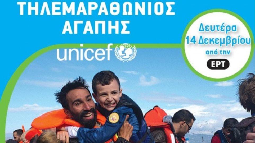 Τηλεμαραθώνιος της ΕΡΤ την προσεχή Δευτέρα για τα προσφυγόπουλα