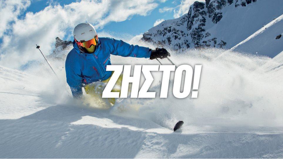 Winter sports: Ανακάλυψε τον κόσμο που θα κάνει τον χειμώνα σου αξέχαστο