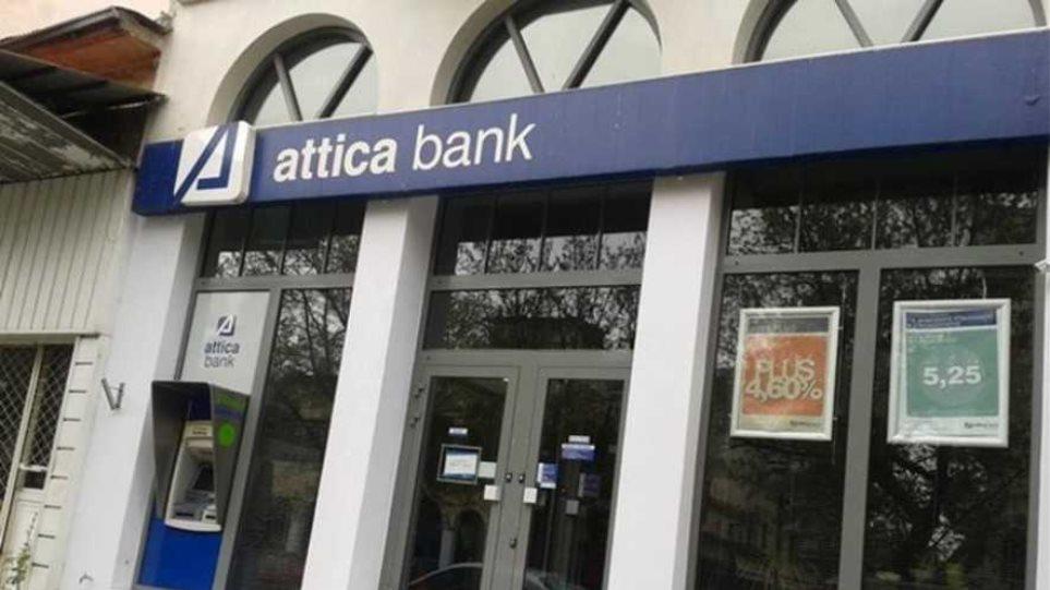 Attica Bank: Υπερκαλύφθηκε με μετρητά και δεσμευτικές προσφορές το βασικό σενάριο