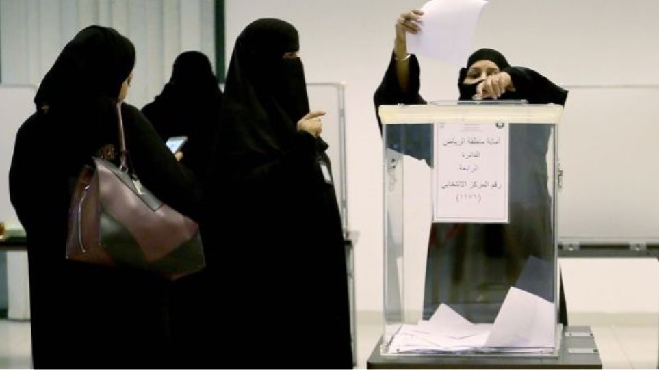 Σαουδική Αραβία: Θέση στα δημοτικά συμβούλια πήραν 17 γυναίκες