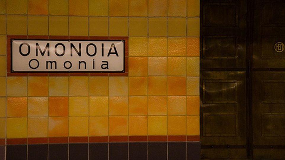 Άγνωστοι επιτέθηκαν σε ελεγκτές του μετρό στην Ομόνοια