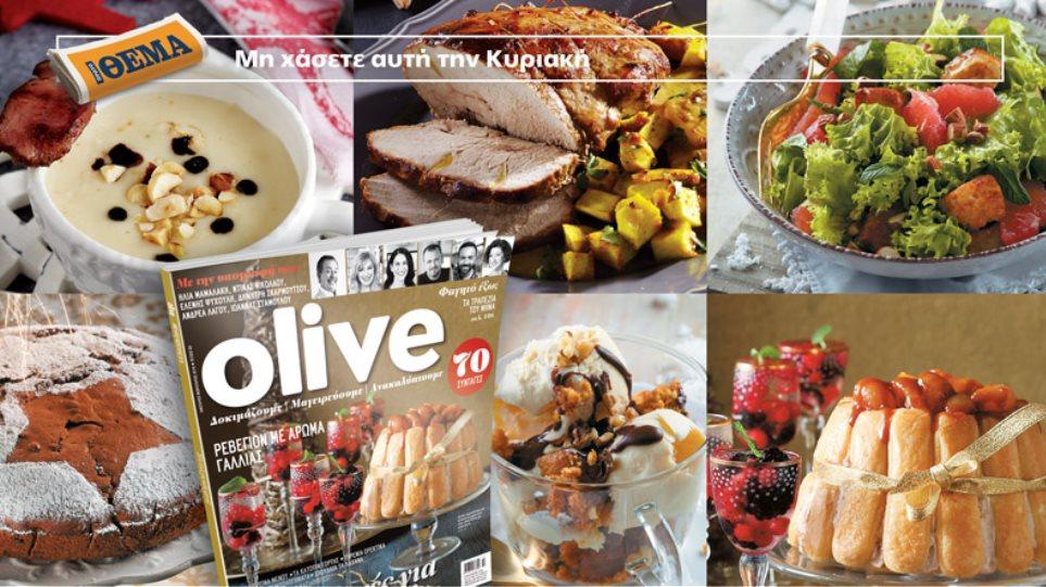Το γιορτινό Olive  είναι στο Θέμα!