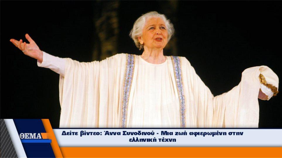 Πέθανε η σπουδαία ηθοποιός Άννα Συνοδινού