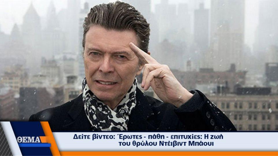 Πέθανε ο θρύλος της μουσικής David Bowie στα 69 του από καρκίνο