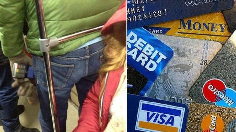 Έχετε κάρτα ανέπαφων συναλλαγών; Προσέξτε αυτή την τρομακτική απάτη!